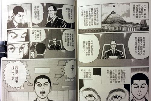 伊藤润二《忧国的拉斯普金》JPG漫画百度云网盘下载[JPG/1.52GB]-米时光