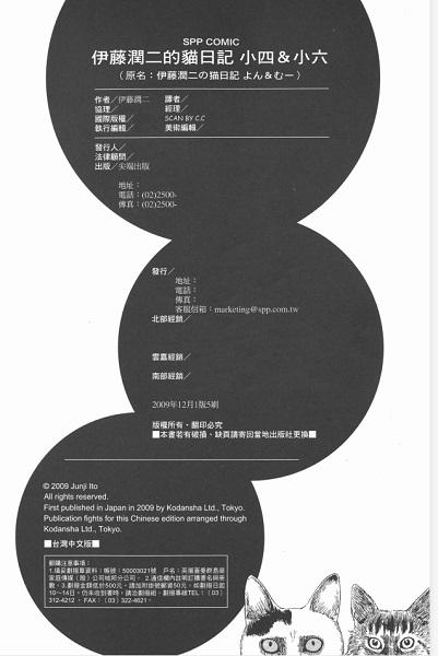伊藤润二《猫日记》漫画百度云网盘下载[PNG/140.83MB]-米时光