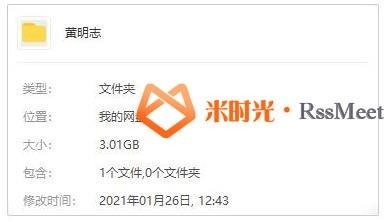 《黄明志》歌曲合集[亚洲系列专辑]百度云网盘下载[FLAC/MP3/3.01GB]-米时光