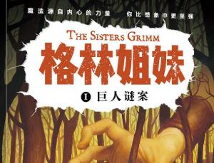 钱儿爸《格林姐妹1巨人谜案》音频MP3百度云网盘下载[MP3/811.67MB]-米时光