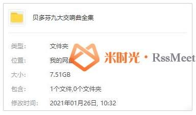 《贝多芬交响曲》全集百度云网盘下载[WAV/APE/7.51GB]-米时光