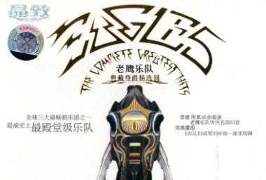 Eagles老鹰乐队《典藏尊爵精选2CD》百度云网盘下载-米时光