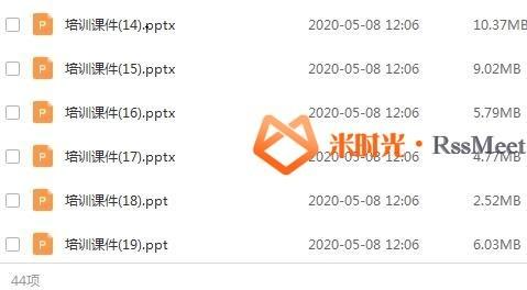 《企业培训PPT模板》[43套]百度云网盘下载[PPT/695.95MB]-米时光