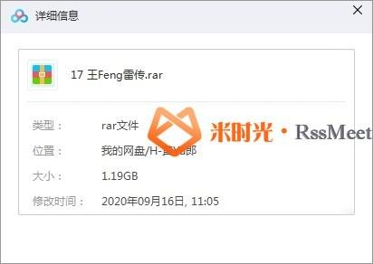 黄玉郎《王风雷传》JPG漫画百度云网盘下载[JPG/1.19GB]-米时光