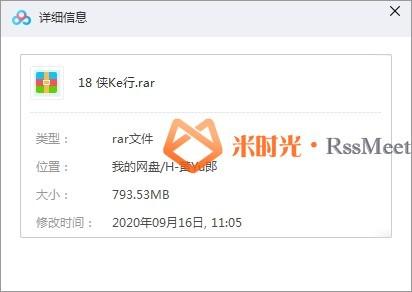 黄玉郎&林业庆《侠客行》JPG漫画百度云网盘下载-米时光