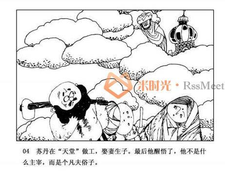 《一千零一日》连环画/小人书百度云网盘下载-米时光