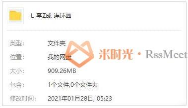 《李自成连环画/小人书》[各版本]百度云网盘下载[PDF/909.26MB]-米时光