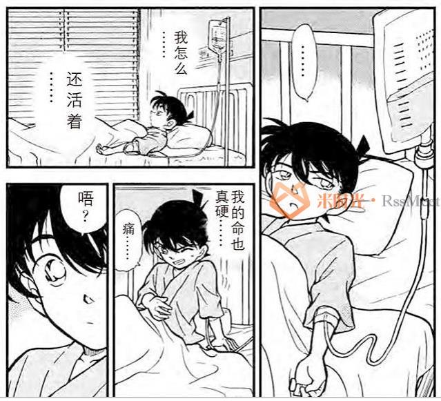 青山刚昌《名侦探柯南》漫画百度云网盘下载-米时光
