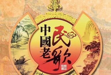 《中国老民歌精粹典藏》[12张CD]歌曲百度云网盘下载-米时光