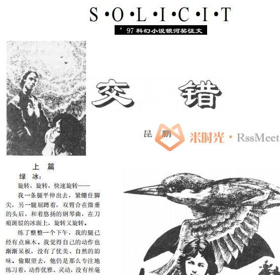 《科幻世界1991-2018》[杂志PDF电子版]百度云网盘下载[PDF/31.91GB]-米时光