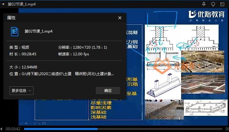 《二级造价工程师培训视频资料》[带课件]百度云网盘下载[MP4/PDF/134.46GB]-米时光