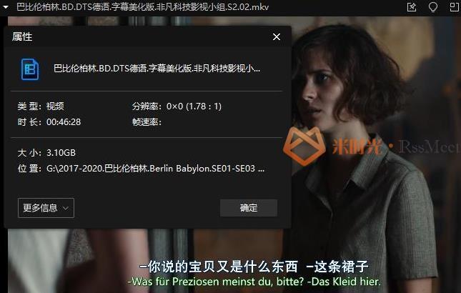 《巴比伦柏林》第1-3季高清1080P百度云网盘下载[MKV/58.28GB]德语中英双字无水印-米时光