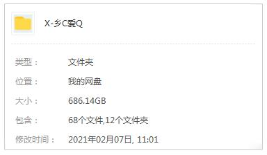 《乡村爱情》第1-12部高清百度云网盘下载[MP4/MKV/686.14GB]国语中字-米时光