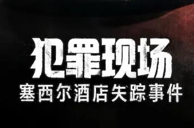 《犯罪现场:塞西尔酒店失踪事件》全集百度云网盘下载[MP4/1080P/1.75GB]-米时光