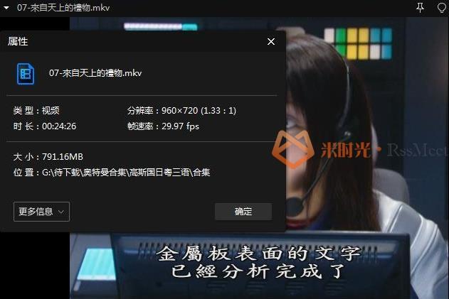 《高斯奥特曼》高清全集百度云网盘下载[MKV/720P/42.30GB]国日粤三语中字-米时光