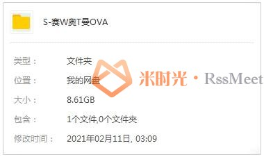《赛文奥特曼OVA16部》高清百度云网盘下载[MP4/8.61GB]国语中字-米时光