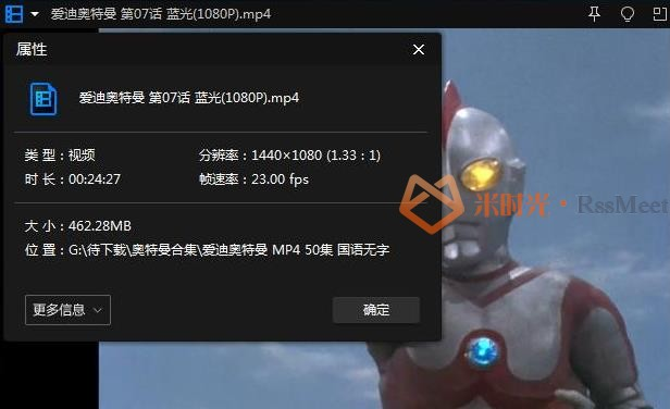 《爱迪奥特曼》高清1080P百度云网盘下载[MP4/22.15GB]国语中字-米时光
