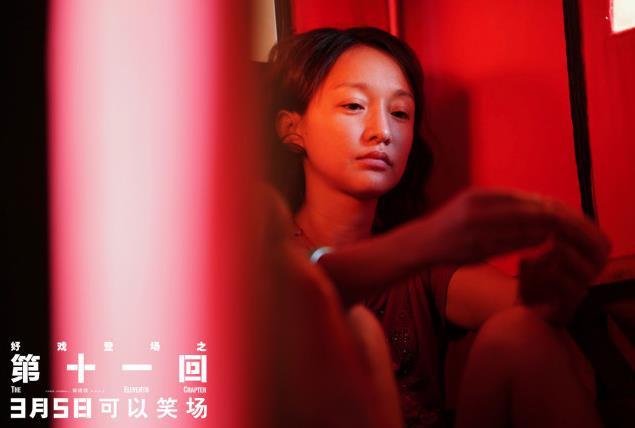 《第十一回》3月5日正式上映!日前发布导演特辑。-米时光