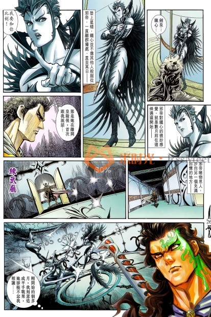 黄玉郎《神兵玄奇》JPG漫画百度云网盘下载[JPG/25.74GB]-米时光