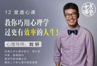《刘轩:教你巧用心理学,过有效率人生》视频课百度云网盘下载[MP4/2.74GB]-米时光