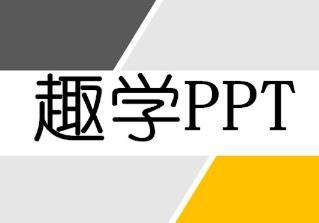 《趣学PPT:从0到PPT大神》视频课程[送千种字体包]百度云网盘下载[MP4/16.70GB]-米时光