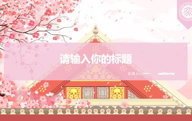 《北大四季(春夏秋冬)PPT模板》百度云网盘下载-米时光