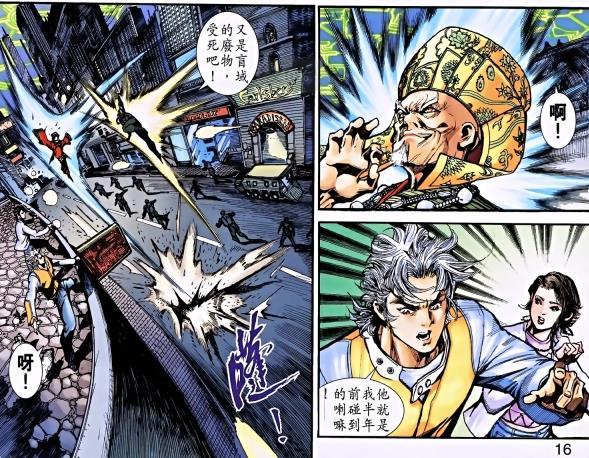 黄玉郎《神兵科幻纪》JPG漫画百度云网盘下载-米时光