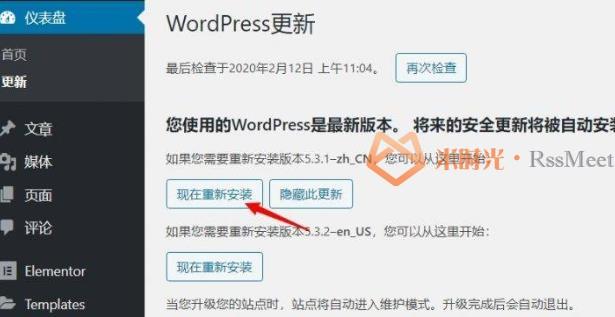 WordPress版本的降级如何处理?-米时光