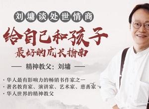 《刘墉说:处世的智慧,受益一生的人生锦囊》音频MP3百度云网盘下载[MP3/321.23MB]-米时光