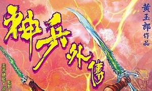 黄玉郎《神兵外传》JPG漫画百度云网盘下载-米时光