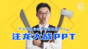 《大神教你制作创意爆棚的PPT》视频MP4百度云网盘下载[5.71GB]-米时光