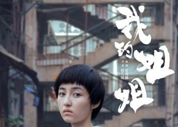 """《我的姐姐》定档2021年4月2日,日前发布""""命运版""""预告-米时光"""
