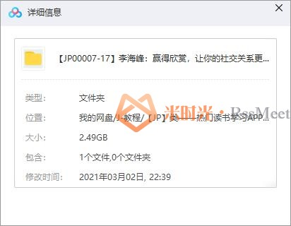 《李海峰:赢得欣赏,让你的社交关系更自在》百度云网盘下载[MP4/MP3/2.49GB]-米时光