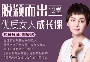 《脱颖而出,12堂优质女人成长课》视频MP4百度云网盘下载[MP3/4.96GB]-米时光