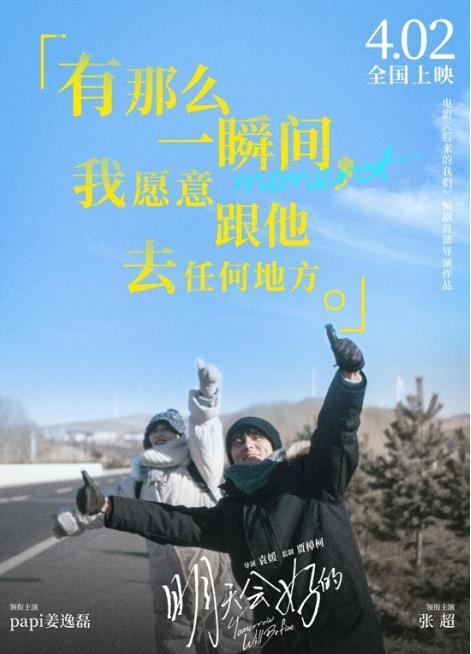 贾樟柯监制papi酱主演《明天会好的》定档2021年4月2日,日前发布海报!-米时光