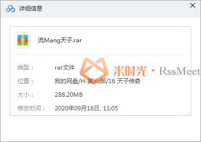 黄玉郎《天子传奇3流氓天子》JPG漫画百度云网盘下载-米时光