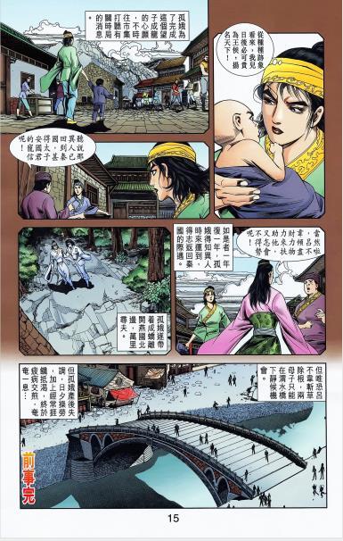 黄玉郎《天子传奇2秦王篇》JPG漫画百度云网盘下载-米时光