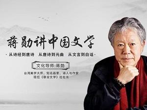 《听蒋勋讲中国文学》音频MP3百度云网盘下载[MP3/1.76GB]-米时光