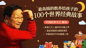 曹灿《最高级的教养,给孩子的100个世界经典故事》音频MP3百度云网盘下载[MP3/PDF/679.30MB]-米时光