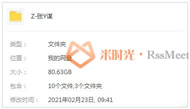 《张艺谋导演电影作品13部》高清百度云网盘下载[MKV/80.63GB]-米时光