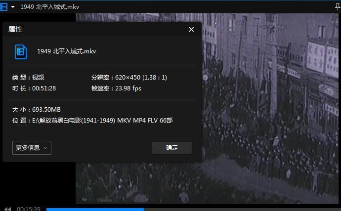 《抗战解放前黑白老电影66部》百度云网盘下载[FLV/MKV/MP4/47.75GB]-米时光
