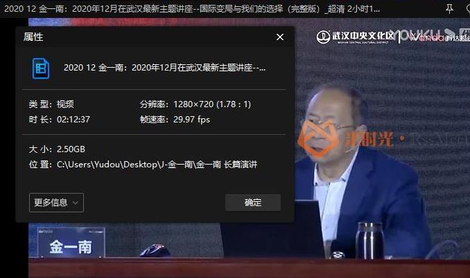 《金一南演讲视频》百度云网盘下载[MP4/FLV/18.45GB]-米时光