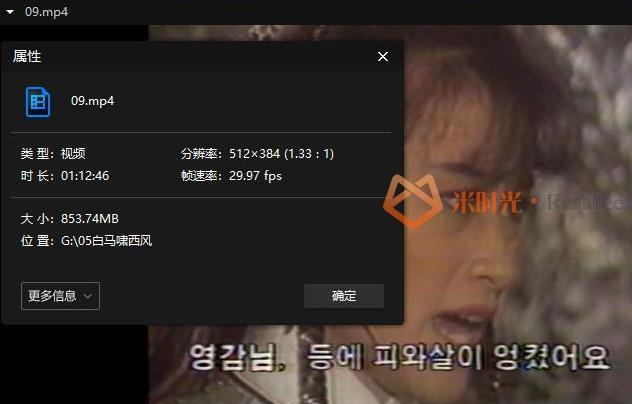 《白马啸西风(1982)》全集百度云网盘下载[MP4/11.30GB]国语韩字-米时光