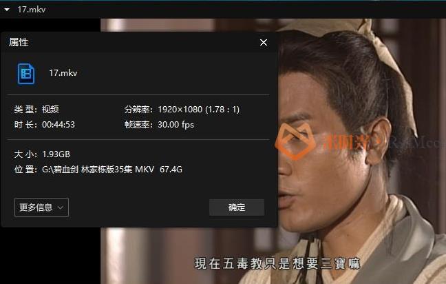 林家栋&江华《碧血剑(2000)》高清1080P百度云网盘下载[MKV/67.46GB]国粤双语中字无水印-米时光
