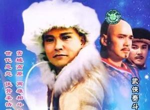 《雪山飞狐(1991)》全集百度云网盘下载[MP4/75.79GB]国语中字-米时光