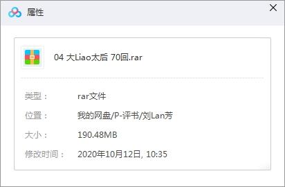刘兰芳评书《大辽太后》百度云网盘下载[70回][MP3]-米时光