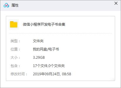 《微信小程序开发PDF电子书》[17部]百度云网盘下载[3.29GB]-米时光