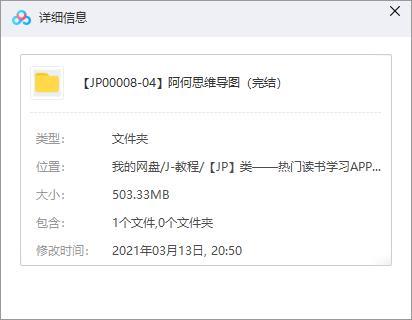 《阿何思维导图》视频MP4百度云网盘下载[503.33MB]-米时光