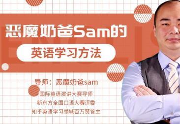 《跟恶魔奶爸学英语:这样学英语,才能最有效!》视频MP4百度云网盘下载[1.97GB]-米时光