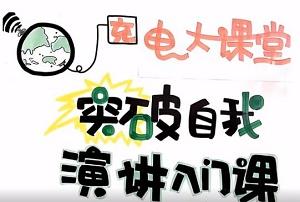 《唯库:让你突破自我的演讲入门课》视频MP4百度云网盘下载[984.01MB]-米时光
